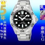 腕時計 メンズ セイコー(SEIKO) プロスペックス(PROSPEX) ダイバーズ ソーラー 曜日・日付表示 ステンレスベルト シルバー/ブラック色 SNE107P1 / 再検品済