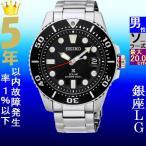 腕時計 メンズ セイコー(SEIKO) プロスペックス(PROSPEX) ダイバーズ ソーラー 日付表示 ステンレスベルト シルバー/ブラック色 SNE437P1 / 当店再検品済