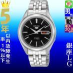 腕時計 メンズ セイコー5(SEIKO5) オートマチック 曜日・日付表示 ステンレスベルト シルバー/ブラック色 SNKL23K1 / 当店再検品済