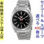 腕時計 メンズ セイコー5(SEIKO5) オートマチック 曜日・日付表示 ステンレスベルト シルバー/ブラック色 SNKL45K1 / 当店再検品済