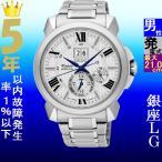 腕時計 メンズ セイコー(SEIKO) プルミエ(Premier) キネティック 月・日付表示 ステンレスベルト シルバー/シルバー色 SNP139P1 / 当店再検品済