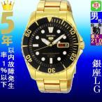腕時計 メンズ セイコー5スポーツ(SEIKO5 SPORTS) オートマチック 曜日・日付表示 日本製 ステンレスベルト ゴールド/ブラック色 SNZF22J1 / 当店再検品済