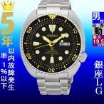 腕時計 メンズ セイコー(SEIKO) プロスペックス(PROSPEX) ダイバーズ 曜日・日付表示 ステンレスベルト シルバー/ブラック×イエロー色 SRP775K1/ 再検品済