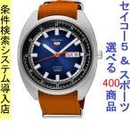 腕時計 メンズ セイコー5スポーツ(SEIKO5 SPORTS) オートマチック 曜日・日付表示 ナイロンベルト シルバー/ネイビー/ブラウン色 SRPB21K1 / 当店再検品済