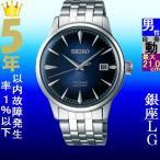 腕時計 メンズ セイコー(SEIKO) プレザージュ(PRESAGE) オートマチック 日付表示 日本製 ステンレスベルト シルバー/ネイビー色 SRPB41J1 / 当店再検品済