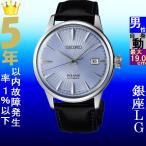 腕時計 メンズ セイコー(SEIKO) プレザージュ(PRESAGE) オートマチック 日付表示 日本製 革ベルト シルバー/ブルー/ブラック色 SRPB43J1 / 当店再検品済