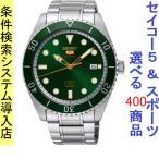 腕時計 メンズ セイコー5スポーツ(SEIKO5 SPORTS) オートマチック 日付表示 ステンレスベルト シルバー/グリーン色 SRPB93K1 / 当店再検品済