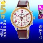 腕時計 レディース セイコー(SEIKO) ルキア(LUKIA) クロノグラフ クォーツ 日付表示 革ベルト シルバー/ホワイト×レッド/レッド色 SRW812P1/ 当店再検品済