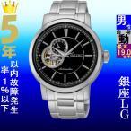 腕時計 メンズ セイコー(SEIKO) プレザージュ(PRESAGE) オートマチック ステンレスベルト シルバー/ブラック色 SSA265K1 / 当店再検品済