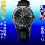 腕時計 メンズ セイコー(SEIKO) プレザージュ(PRESAGE) オートマチック 日付表示 日本製 革ベルト シルバー/ブラック/ブラック色 SSA345J1 / 当店再検品済