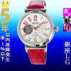 腕時計 レディース セイコー(SEIKO) ルキア(LUKIA) オートマチック 革ベルト 日本製 シルバー/ホワイトシェル/レッド色 SSA835J1 / 当店再検品済