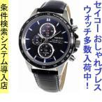 腕時計 メンズ セイコー(SEIKO) コア(Core) クロノグラフ ソーラー 日付表示 革ベルト シルバー/ブラック/ブラック色 SSC437P1 / 当店再検品済