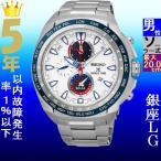 腕時計 メンズ セイコー(SEIKO) プロスペックス(PROSPEX) ワールドタイム クロノグラフ ソーラー 日付表示 シルバー/ホワイト×ブルー色 SSC485P1/再検品済