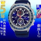 腕時計 メンズ セイコー(SEIKO) プロスペックス(PROSPEX) ワールドタイム クロノグラフ ソーラー 日付表示 シルバー/ネイビー/ブルー色 SSC489P1/ 再検品済