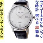 腕時計 メンズ セイコー(SEIKO) ネオクラシック(Neo Classic) クォーツ 日付表示 革ベルト シルバー/シルバー/ブラック色 SUR225P1 / 当店再検品済