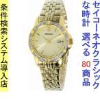 腕時計 レディース セイコー(SEIKO) ネオクラシック(Neo Classic) クォーツ 日付表示 ステンレスベルト ゴールド/ゴールド色 SUR728P1 / 当店再検品済