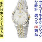 腕時計 レディース セイコー(SEIKO) ネオクラシック(Neo Classic) クォーツ 日付表示 ステンレスベルト シルバー/ホワイト×ゴールド色 SUR732P1/ 再検品済