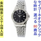 腕時計 レディース セイコー(SEIKO) ネオクラシック(Neo Classic) クォーツ 日付表示 ステンレスベルト シルバー/ブラック色 SUR733P1 / 当店再検品済