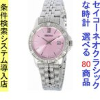 腕時計 レディース セイコー(SEIKO) ネオクラシック(Neo Classic) クォーツ 日付表示 ステンレスベルト シルバー/ピンク色 SUR739P1 / 当店再検品済