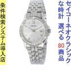 腕時計 レディース セイコー(SEIKO) ネオクラシック(Neo Classic) クォーツ 日付表示 ステンレスベルト シルバー/シルバー色 SUR741P1 / 当店再検品済