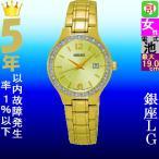 腕時計 レディース セイコー(SEIKO) ネオクラシック(Neo Classic) クォーツ 日付表示 ステンレスベルト ゴールド/ゴールド色 SUR782P1 / 当店再検品済