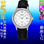 腕時計 レディース セイコー(SEIKO) ネオクラシック(Neo Classic) クォーツ 日付表示 革ベルト シルバー/ホワイト/ブラック色 SUR791P1 / 当店再検品済