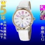 腕時計 レディース セイコー(SEIKO) ルキア(LUKIA) ソーラー 日付表示 革ベルト 日本製 シルバー/ホワイト×ローズゴールド/ホワイト色 SUT304J1/ 再検品済
