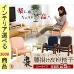 高座椅子 52×47×62cm ポリエステル アームレスト付き 桃色・若草色・栗色・紺色 HTSWZL