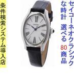 腕時計 レディース セイコー(SEIKO) ネオクラシック(Neo Classic) クォーツ 革ベルト シルバー/シルバー/ブラック色 SXGP61P1 / 当店再検品済