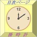 <銀ラグの 掛置時計 アナログデジタル 選べるページのご案内>