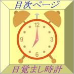 選べる 665商品 掛時計・置時計・目覚まし時計 セイコー・シチズン・リズム 詳細検索可