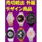 【一覧企画】外国販売デザイン商品たたき売り中! シチズン(CITIZEN) かっこいい腕時計 一覧ページのご案内☆