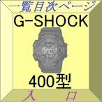 【一覧企画】選べる 250商品 Gショック(G-SHOCK) カシオ(CASIO ...