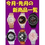 Yahoo! Yahoo!ショッピング(ヤフー ショッピング)【新商品案内】今月・先月の新商品一覧 腕時計を中心に雑貨も 一覧ページのご案内☆