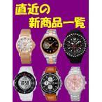 Yahoo!銀座ラグジュアリー本店【新商品案内】直近の新商品一覧 腕時計ページのご案内☆