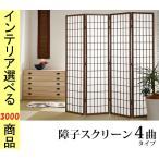 衝立 44 178.5 2.0cm 木製 5連 格子調 ダークブラウン色 NMT0300023 サイズ幅は1枚当たり