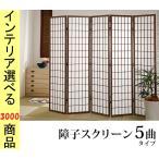 衝立 44 2 178.5cm 木製 4連 格子調 ダークブラウン色 NMT0300022 サイズ幅は1枚当たり