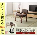 高座椅子 54×49×65cm ポリエステル 高さ3段階調節可能 アームレスト付き 背もたれリクライニング可能 若草色・栗色 HTTWZ