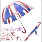 洋傘 高級おしゃれシリーズ 長傘 子供・キッズ用 直径65cm ユニオンジャック柄 赤/青色