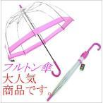 洋傘 高級おしゃれシリーズ 長傘 メンズ・レディース兼用 直径84cm クリア/ピンク・桃色