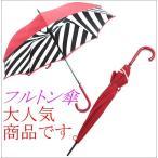 洋傘 高級おしゃれシリーズ 長傘 レディース 直径92cm 内側の柄が異なる傘 レッド・赤/レッド・赤色