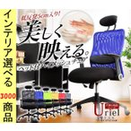 椅子 OAチェア 70×72×112cm ポリエステル メッシュ生地 ヘッドレスト付き キャスター付き 6色展開 HTW83B