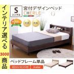 ベッド ミディアムベッド 102×214×73cm 棚・コンセント付き フレームのみ シングル ウォールナット・オーク色 HTWB008S