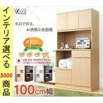 キッチンラック 100×44×184cm 2口コンセント付き オーク・ウォールナット・ホワイトオーク・ブラックオーク色 HTWOR18100