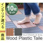 プラスチックタイル 29.7×29.7×2.5cm プラスチック 板ライン柄 四角形 10枚 ブラウン・グレー色 HTWPC10