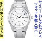 腕時計 メンズ セイコー(SEIKO) コア(Core) ソーラー 曜日・日付表示 ステンレスベルト シルバー/ホワイト色 WS88NE523P1 / 当店再検品済