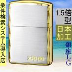 ライター ジッポー(ZIPPO) シンプルシリーズ アーマーシンプルロゴ SG ダイヤカット 1.5倍型 シルバー×ゴールド色 ZPSK016 / 当店再検品済