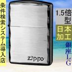 ライター ジッポー(ZIPPO) シンプルシリーズ アーマーシンプルロゴ SBN ダイヤカット 1.5倍型 シルバー×ブラックニッケル色 ZPSK017 / 当店再検品済