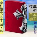 <銀ラグの ジッポー ライター 日本加工 ドクロシリーズ>