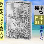<銀ラグの ジッポー ライター 日本加工 日本柄シリーズ>
